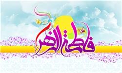 زنان جامعه اسلامی حجاب خود را از حضرت فاطمه (س) درس بگیرند