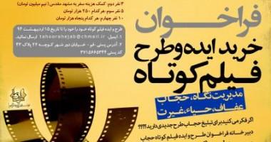 فراخوان خرید طرح و ایده فیلم کوتاه حجاب منتشر شد