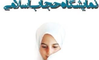 برگزاری نمایشگاه عفاف و حجاب در شهرستان شاهین دژ