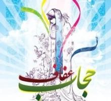 سفیران عفاف و حجاب در دانشگاه آزاد نهاوند تجلیل میشوند