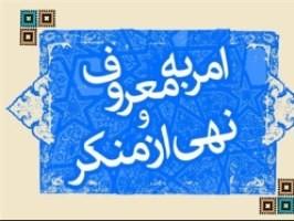 اجرای طرح «طلایهداران امربه معروفونهی از منکر » در استان مرکزی