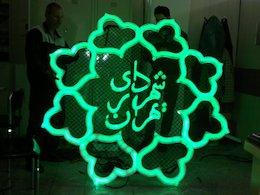 پخش مستند ضداخلاقی در جشنواره شهرداری تهران