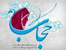 اتاق فکر عفاف و حجاب در استان سمنان تشکیل میشود