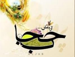 حجاب و عفاف؛ گوهر ارزشمند مسلمانان