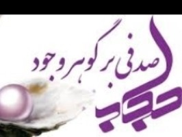 به رعایت حجاب اسلامی و حفظ عفت و پاکدامنی خود همت گمارید