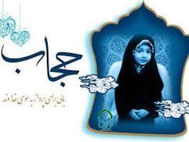 حجاب از مهم ترین بنیان های اعتقادی مسلمانان است