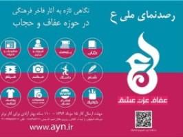 طرح ملی معرفی محصولات فرهنگی عفاف و حجاب در کشور اجرا میشود