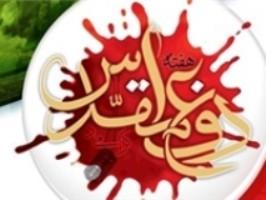 برگزاری نمایشگاه عفاف و حجاب به مناسبت هفته دفاع مقدس در کرمانشاه