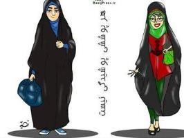 استفاده از الگوهای اسلامی ایرانی راهکاری برای جلوگیری از بدحجابی