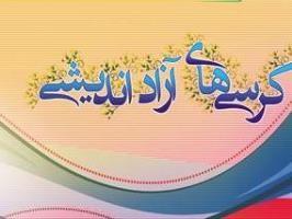 کرسی آزاداندیشی «عفاف و حجاب» در دانشگاه علمی کاربردی استقلال خوزستان برگزار میشود