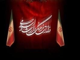 نشست «پوشیدگی و پاکدامنی» در شیراز برگزار شد