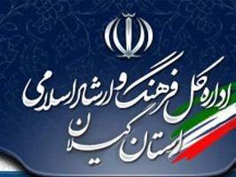 کسب رتبه سوم ارشاد گیلان در حوزه برنامه های عفاف و حجاب در استان