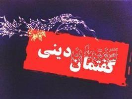 گفتمان دینی دانشآموزی با موضوع «نقش حجاب» در گیلانغرب