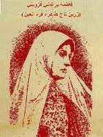 قره العین در راستای حمایت از علی محمدباب کشف حجاب کرد