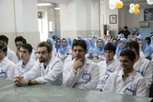داشگاه علوم پزشکی ایلام