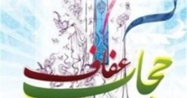تقدیر از ۵۷ بانوی تازه چادری شده دانشگاه شهید چمران اهواز