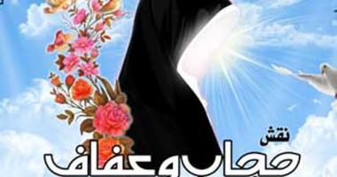 تقویت حجاب و عفاف عامل جلوگیری از ورود الگوهای غربی است