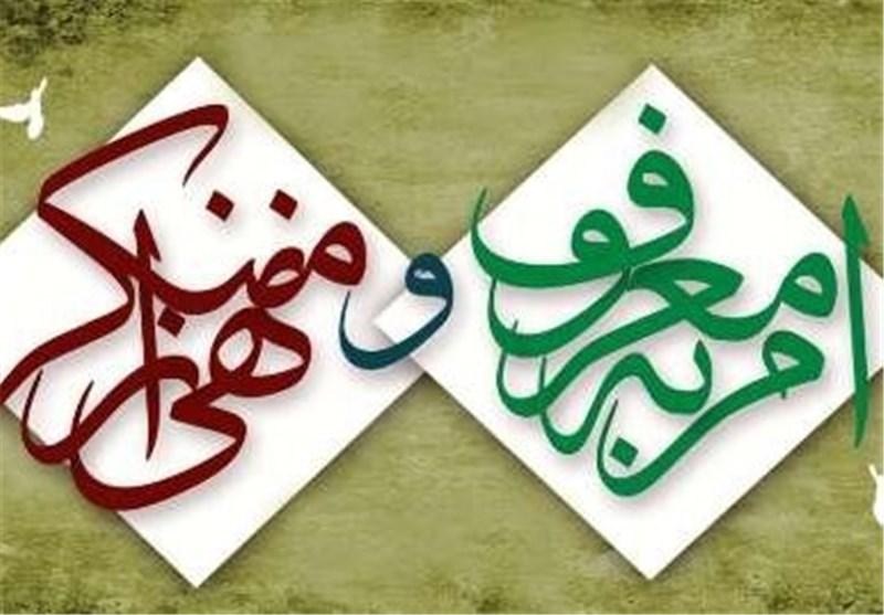 ۱۳۶ شورای اقامه امر به معروف در استان فعال است