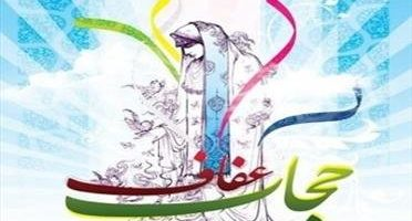 حجاب و عفاف برای بانوان جهاد کبیر و اکبر است