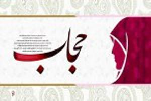 تشکیل قرارگاه های عفاف و حجاب در حوزه های علمیه خواهران