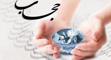 حجاب و عفاف پایه و اساس تحکیم بنیان خانواده است