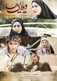 گزارش چگونگی اجرای مصوبه عفاف و حجاب/ تقدیر از کارگردان فیلم ویلاییها