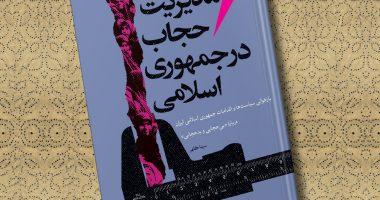 """انتشار کتاب """"مدیریت حجاب در جمهوری اسلامی"""""""