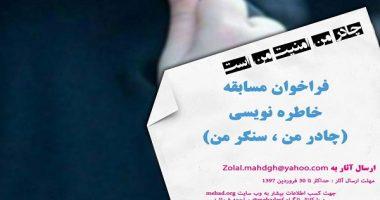 فراخوان مسابقه خاطرهنویسی «چادر من، سنگر من»