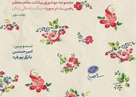 بخش معرفی کتاب در نماز جمعه/ «سبک زندگی زنان»